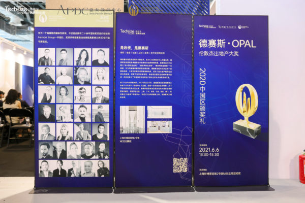 OPAL event - Design Shanghai 2021